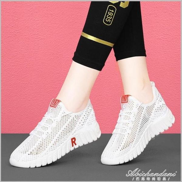 小白鞋運動女士春夏季潮2020新款百搭跑步網鞋透氣網面休閒女鞋子 黛尼時尚精品