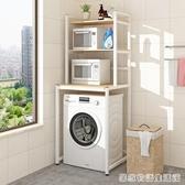 洗衣機置物架滾筒翻蓋洗衣機馬桶架子陽台置物架浴室衛生間置物架 HM 居家物語