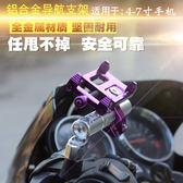 鋁合金自行車手機支架 固定導航支架