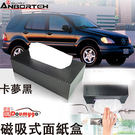 典藏 磁吸式面紙盒(ABT423卡夢黑)專利超強吸鐵 居家/冰箱/辦公室隔板【DouMyGo汽車百貨】