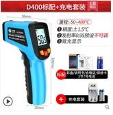 高精度紅外線測溫儀測溫槍搶工業計檢測水溫油溫測量廚房烘焙 8號店WJ