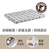 【毛麻吉寵物舖】Bowsers涼感記憶寵物睡床-日蝕M 寵物睡床/狗窩/貓窩/可機洗