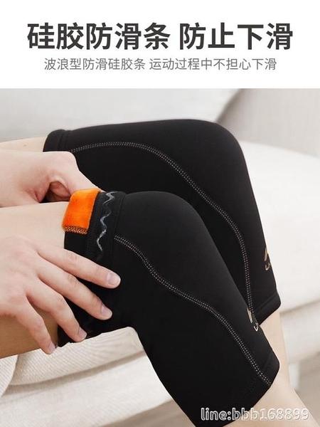 護膝套 保暖護膝運動膝蓋漆護套男女士加厚加絨老年人 星河光年