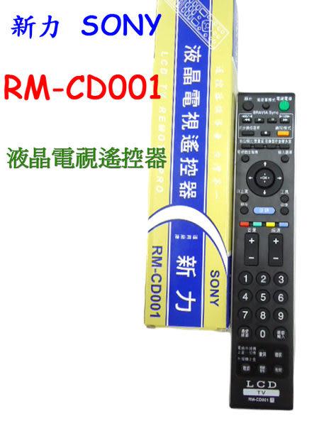 【新力//索尼☆SONY】LCD液晶電視☆數位機上盒遙控器《RM-CD001/RMCD001》
