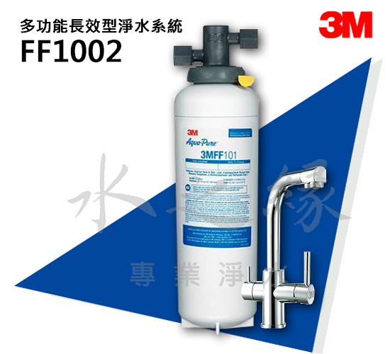 3M FF1002多功能長效型淨水系統+三用龍頭/免費基本安裝【水之緣】