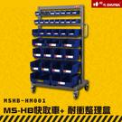 【收納嚴選】樹德 MSHB-HM001 MS-HB快取車+耐衝整理盒 工業效率車 零件櫃 工具車 快取車 分類盒