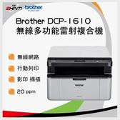 (原廠公司貨 )Brother DCP-1610W 黑白無線多功能複合機