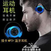 迷你無線超小運動藍牙耳機4.0頭戴式掛耳內存卡跑步帶MP3手機通用『夢娜麗莎精品館』