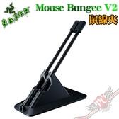[ PC PARTY ] 雷蛇 Razer Mouse Bungee V2 鼠線夾
