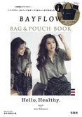 BAYFLOW時尚單品:提袋&收納包