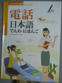 【書寶二手書T6/語言學習_QDT】電話日本語_CLC文化_無智慧筆
