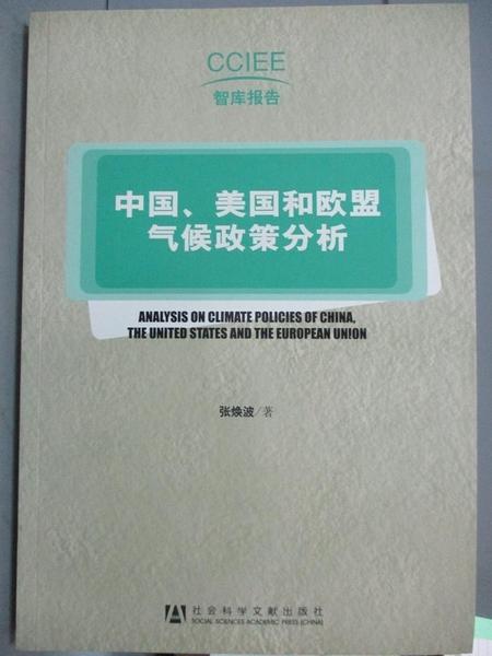 【書寶二手書T5/科學_FLX】中國、美國和歐盟氣候政策分析_張煥波