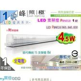【P牌】LED層板燈.○亮 LED支架燈.1呎 4.5W 透光罩設計串接不斷光#BN018【燈峰照極my買燈】