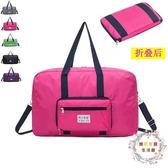 正韓手提旅行包行李包大容量短途旅行袋女折疊收納包健身包潮