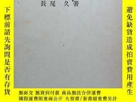 二手書博民逛書店罕見俄羅斯十月革命研究Y14530 長尾久 社會思想社