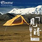 ADISI 見晴登山帳 AT15080 單人 /城市綠洲 (登山、露營、戶外休閒、抗UV、遮陽)