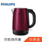 【PHILIPS飛利浦】不鏽鋼快煮壺1.7L酒紅色(HD9322/32)