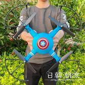 無人機 無人機玩具遙控小飛機航拍高清專業直升機耐摔超長續航四軸飛行器