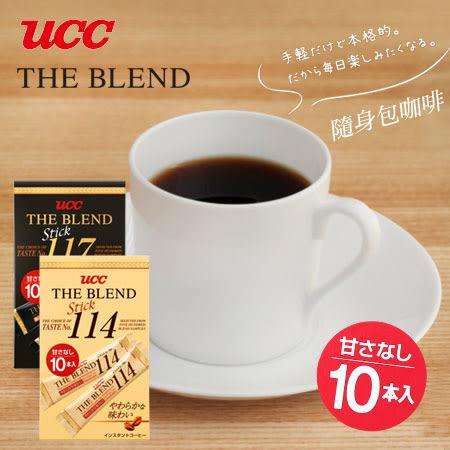 日本 UCC THE BLEND 隨身包咖啡(10入) 20g 即溶咖啡 隨身包 114 117 上島咖啡 咖啡 沖泡飲品 飲品