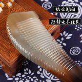 黑五好物節梳子牛角梳子家用大號天然純防靜電按摩卷發檀木梳脫字長頭發男女