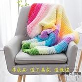 手工diy編織彩虹毯子材料包 絨線毛線嬰兒蓋【時尚大衣櫥】
