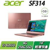 【ACER宏碁】【再送好康禮】SF314-56-58NR 粉  ◢14吋8代極輕薄窄邊框筆電 ◣