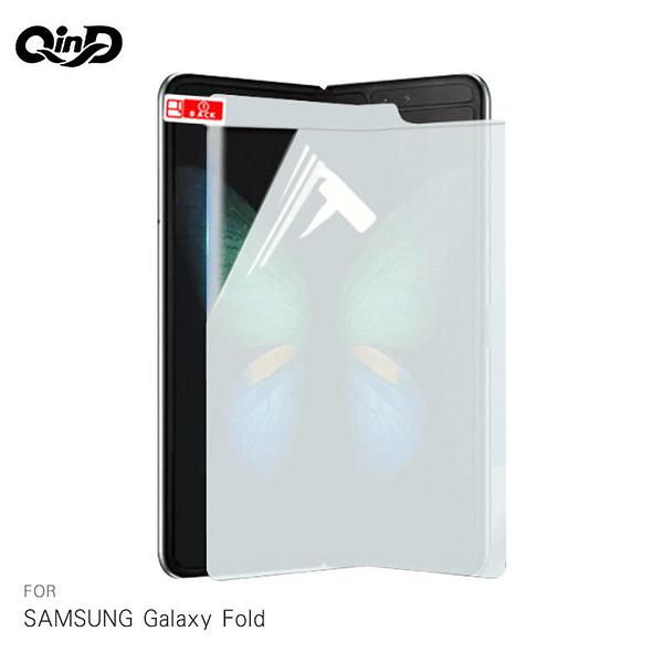 【愛瘋潮】QinD SAMSUNG Galaxy Fold 水凝膜(三件組) 螢幕保護貼