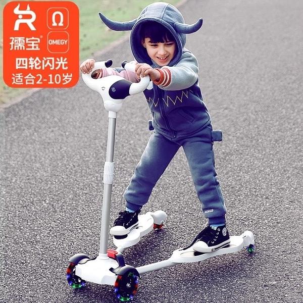 滑板車孺寶兒童滑板車寶寶雙腳蛙式剪刀車2-3-6-10歲男女小孩四輪初學者全館全省免運