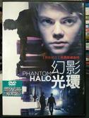 影音專賣店-P02-292-正版DVD-電影【幻影光環】-托馬斯桑斯特 托賓貝爾 賽巴斯汀洛克