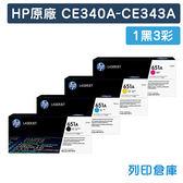 原廠碳粉匣 HP 1黑3彩組 CE340A/CE341A/CE342A/CE343A/651A /適用 HP M775dn/M775f/M775z/M775z+