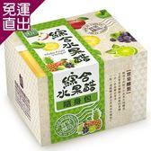果醋隨身包-綜合水果醋8包/盒【免運直出】