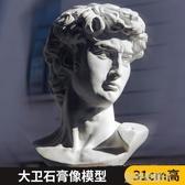 雕像 柏倫斯石膏頭像樹脂石膏像素描頭像教具模型美術人頭雕塑擺件人物人像靜物雕像裝飾YTL