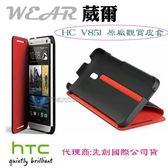 【HTC盒裝公司貨】HC V851【可立式原廠皮套】(含護蓋) HTC One mini M4 601E【代理商:先創國際】