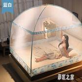 蒙古包蚊帳 家用雙人1.8m床小孩防摔支架帳篷1.5米學生宿舍 DR18430【彩虹之家】