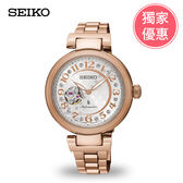 SEIKO精工 機械 女錶(4R38-01L0K)SSA818J1-