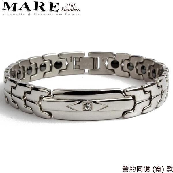 【MARE-316L白鋼】系列:誓約同鑽 (寬) 款