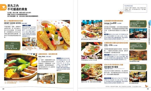 (二手書)東京小伴旅:co-Trip日本系列(2)