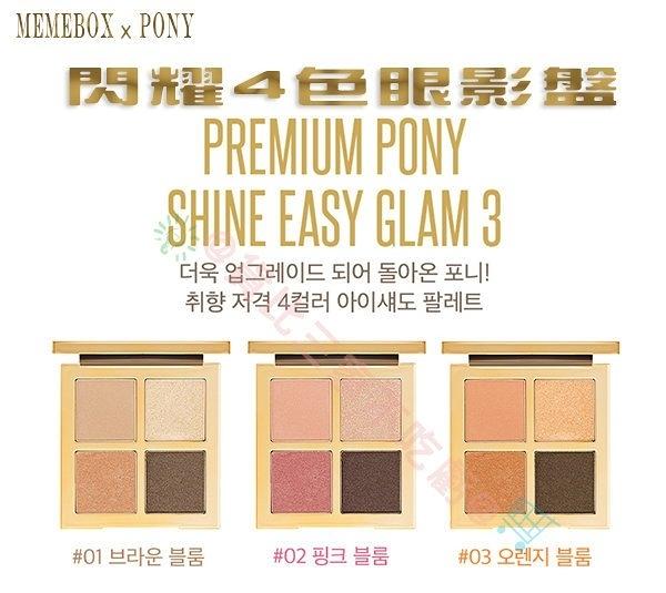 MEMEBOX PONY 聯名款 閃耀4色眼影盤 星光眼影盤 6.5g 眼線筆 睫毛膏 假睫毛 修容