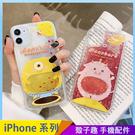 怪獸星球 iPhone SE2 XS Max XR i7 i8 i6 i6s plus 流沙手機殼 卡通手機套 大眼怪物 全包邊軟殼 防摔殼