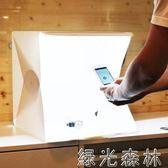 攝影棚 40cm日光寶盒折疊小型專業攝影棚升級220v 綠光森林