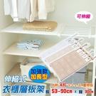 伸縮隔板 衣櫃收納層板架 免釘衣櫃隔層 居家收納隔層架 撐架隔層板-加長型【賣點購物網】