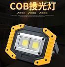 【世明國際】工作燈露營燈照明燈COB探照...