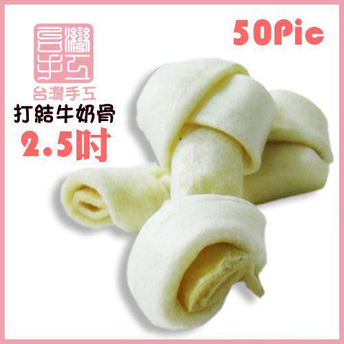 【寵樂子】《手工牛奶骨》寵物潔牙香濃牛奶 / 煙燻2.5吋-打結骨-超值包50支milkbone