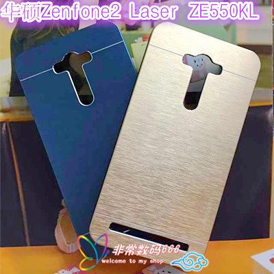 88柑仔店~商務金屬拉絲 Zenfone2 Laser ZE550KL手機套 金屬拉絲ZE550KL手機殼 保護套