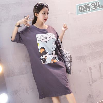【愛天使孕婦裝】韓版(93342)舒適棉 韓版卡通圖案哺乳衣洋裝 孕婦裝
