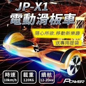JP X1電動滑板車