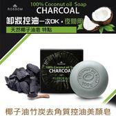 韓國 ROSSOM 100%椰子油竹炭去角質控油美顏皂 100g 1入
