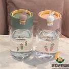 玻璃水杯便攜創意水瓶【創世紀生活館】
