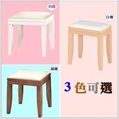 【水晶晶家具/傢俱首選】JM1692-1 美人魚實木腳皮面無背化妝椅~~三色可選