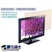 【南紡購物中心】藍光博士 24吋 抗藍光液晶螢幕護目鏡 JN-24PLB